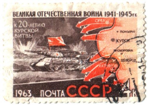 Kursk Battle stamp 1963